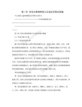 第三章    劳动力和材料投入计划及其保证措施.doc