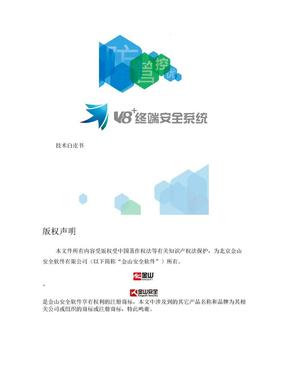 V8 终端安全系统.技术白皮书 V1.0