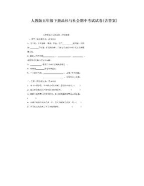 人教版五年级下册品社与社会期中考试试卷(含答案).doc