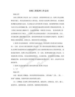 市政工程监理工作总结.doc
