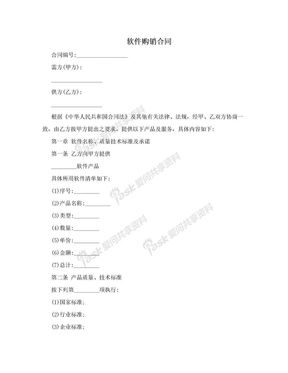 软件购销合同.doc
