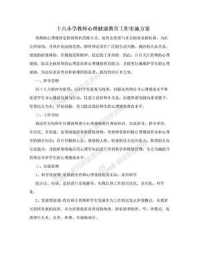 十六小学教师心理健康教育工作实施方案.doc