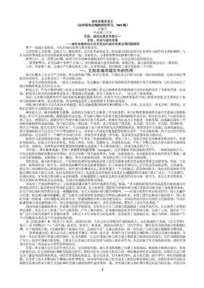城市发展史讲义(备份).doc