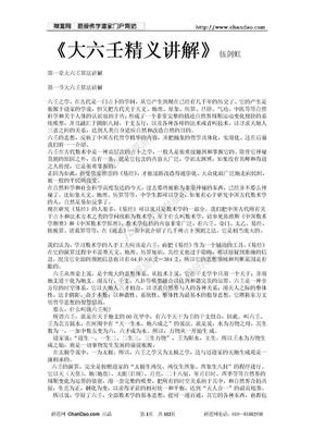 《大六壬精义讲解》伍剑虹.doc