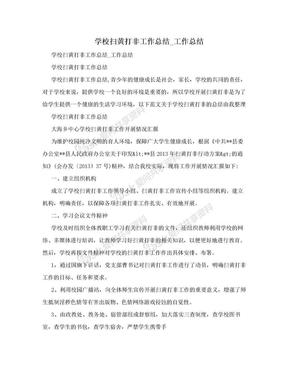 学校扫黄打非工作总结_工作总结.doc