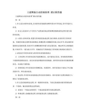 王建辉版自动控制原理 课后简答题.doc