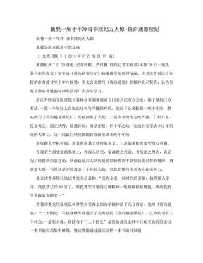 板凳一坐十年冷奇书续纪万人惊-资治通鉴续纪.doc