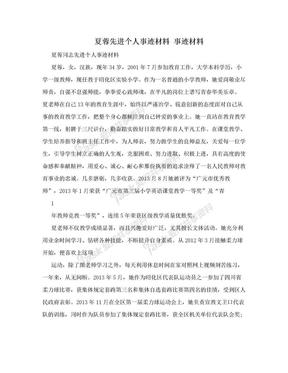 夏蓉先进个人事迹材料   事迹材料.doc