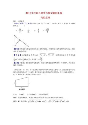 2012年全国各地中考数学解析汇编--勾股定理.doc