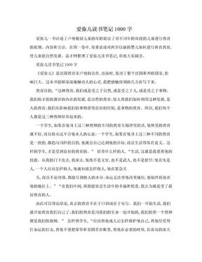 爱弥儿读书笔记1000字.doc