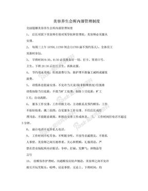 美容养生会所内部管理制度.doc