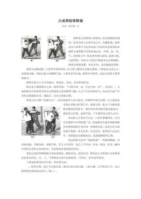 大成拳削掌释秘(董雪德).pdf