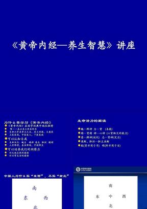 曲黎敏_教授讲_黄讲帝内经__课件.ppt