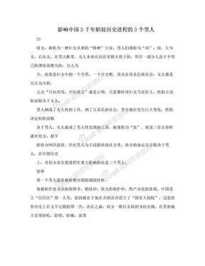影响中国3千年娼妓历史进程的3个男人.doc