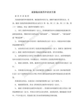 最新临床新药申请表全部.doc