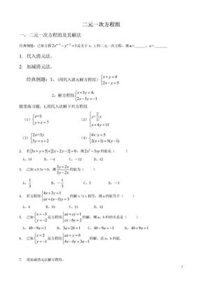 二元一次方程组讲义1.doc