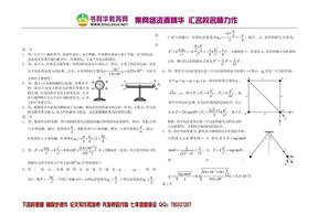 高中物理选修3—1课后习题答案.doc