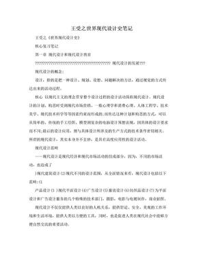 王受之世界现代设计史笔记.doc