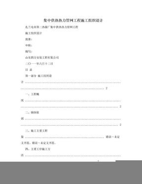 集中供热热力管网工程施工组织设计.doc
