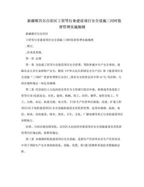 新疆维吾尔自治区工贸等行业建设项目安全设施三同时监督管理实施细则.doc