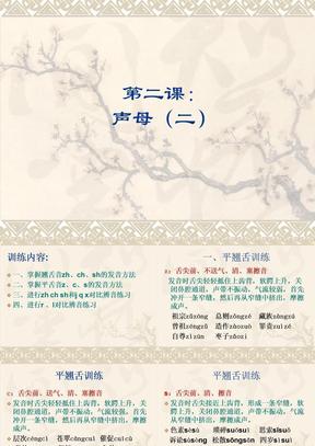 普通话等级考试相关PPT声母(二).ppt