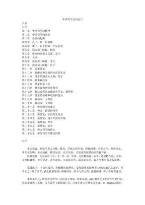 中国哲学史冯友兰.doc