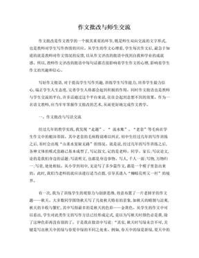 初中语文教学论文 作文批改与师生交流.doc