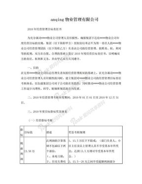 物业公司经营管理目标责任书.doc