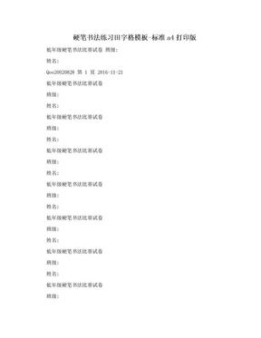 硬笔书法练习田字格模板-标准a4打印版.doc