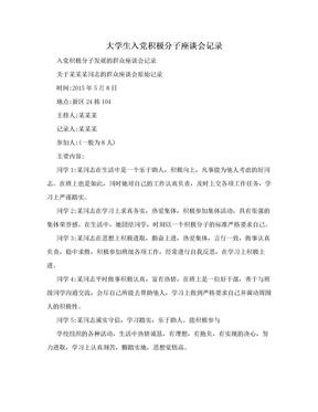 大学生入党积极分子座谈会记录.doc