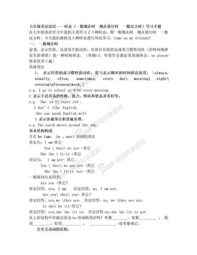 人教版七年级英语语法总结.doc
