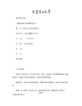 《钢筋混凝土结构课程设计》大作业.doc