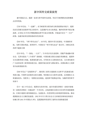 新中国外交政策演变[1].doc