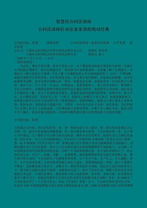 2012西南政法大学民商法考研必看——梁慧星合同法讲座.doc