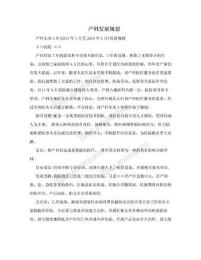 产科发展规划.doc