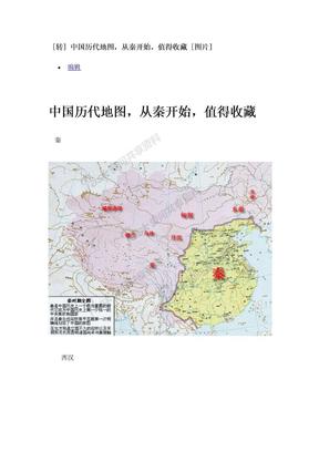 中国历代地图.doc