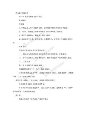 中国古代文学史二小抄资料.doc