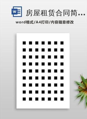 2019年房屋租赁合同简单版.doc
