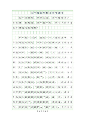 2019年六年级叙事作文-童年趣事22.docx