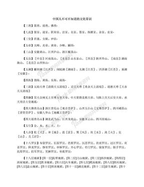 中国人不可不知道的文化常识.docx