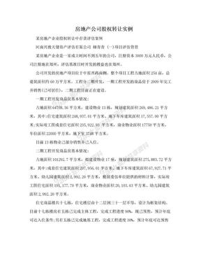 房地产公司股权转让实例.doc
