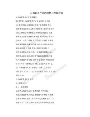 云南花卉产业的现状与发展对策.doc