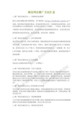 淘宝网店推广方法汇总.pdf