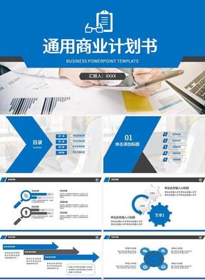 蓝灰色商务通用商业策划计划书PPT模板.pptx