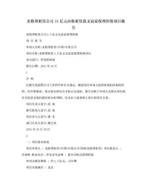 麦格理租赁公司15亿元应收租赁款无追索保理担保项目报告.doc