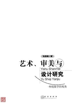 [艺术、审美与设计研究**张贤根.清晰扫描版].pdf