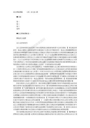 027《東北輿地釋略》(清)景方昶 撰.doc