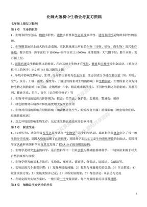 北师大版生物2018毕业会考总复习知识点.doc