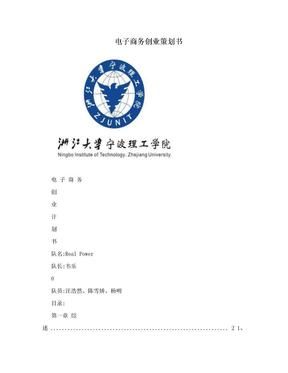 电子商务创业策划书.doc