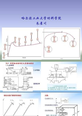 材料力学性能16.ppt